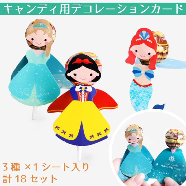 ハロウィン キャンディ デコレーションカード ラッピング パーティ プリンセス 子供 飴 お菓子 メッセージカード メール便送料無料 98090