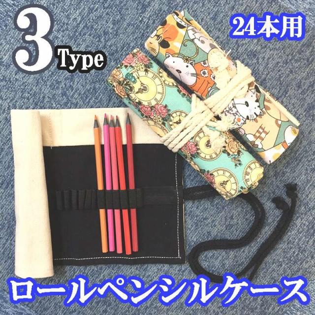 ロールペンシルケース ペンケース 筆箱 24本 ペンバッグ 生成り 可愛い 猫 花 学生 可愛い 韓国 カラフル 800805