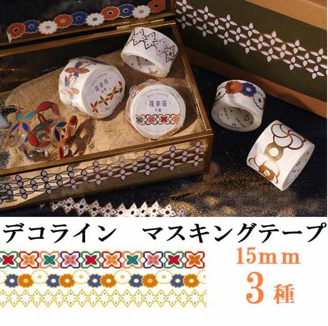 デコレーション マスキングテープ マステ 15mm 可愛い 幅広 セット シール 文具 クラフト ハンドメイド ラッピング 990717-s
