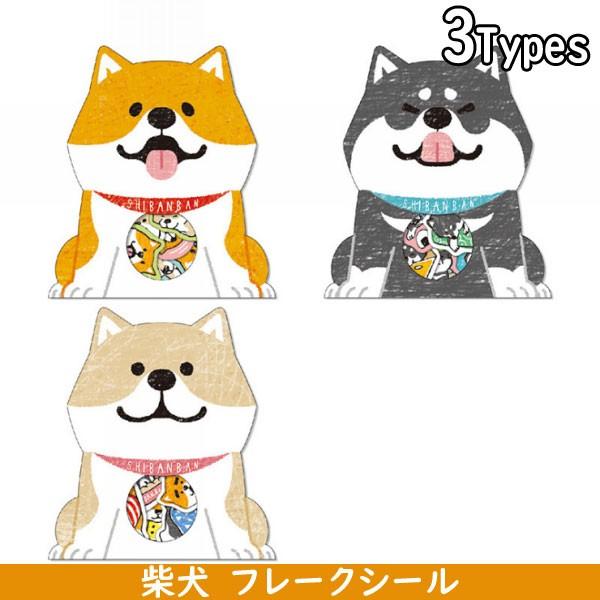 フレークシール 柴犬 デコレーション 動物 シール アニメ ステッカー 900122