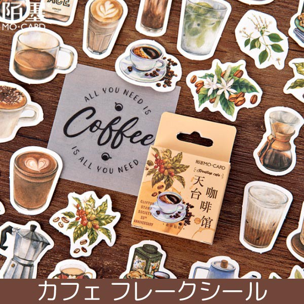 フレークシール カフェ シール 喫茶店 ステッカー コーヒー コレクション 珈琲 デコレーション ラッピング mo card 新商品 900607