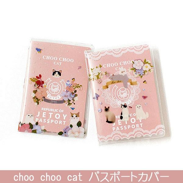 パスポートカバー 旅行用品 パスポート カード ケース 猫 choo choo cat スリム トラベル 便送料無料 891100