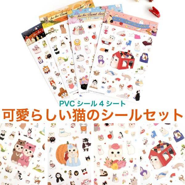 猫 シールセット 可愛い ステッカー シール アニマル 人魚姫 花 ハロウィン 手帳 ラッピンググッズ プレゼント メール便送料無料 980307