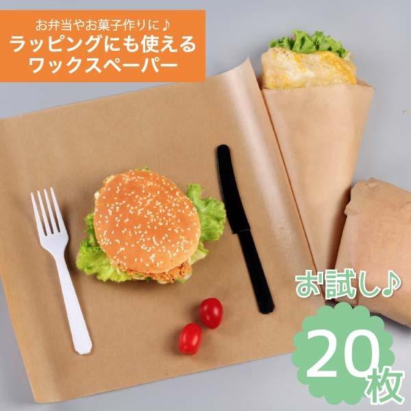 ワックスペーパー 20枚 クラフトペーパー 製菓 食品 調理 パーティー クッキングシート ピクニック 980331-20
