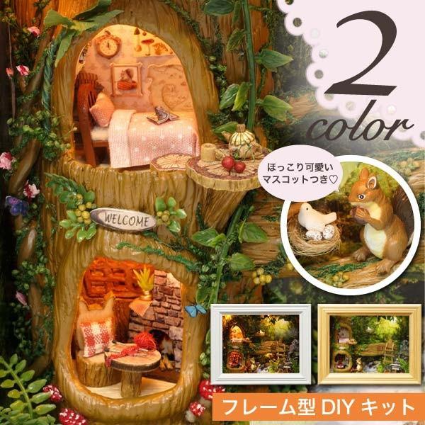 ミニチュア ジオラマ キット 額縁 リス フォトフレーム 壁掛け ドールハウス DIY DIYキット 模型 森 980711
