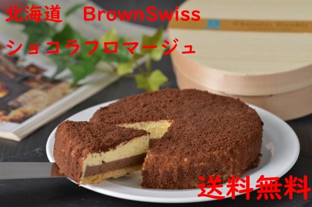 お取り寄せスウィーツ【送料無料】北海道 BrownSwissショコラフロマージュ
