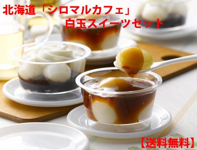 『お取り寄せスウィーツ』北海道 「シロマルカフェ」 白玉スイーツセット【送料無料】