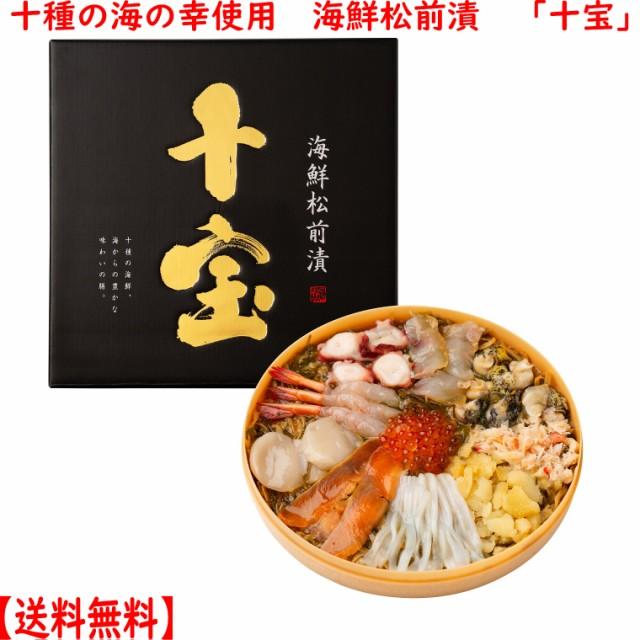 お取り寄せグルメ 十種の海の幸使用 海鮮松前漬 「十宝」【送料無料】