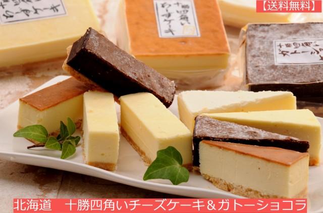 お取り寄せスウィーツ 北海道 十勝四角いチーズケーキ&ガトーショコラ 【送料無料】