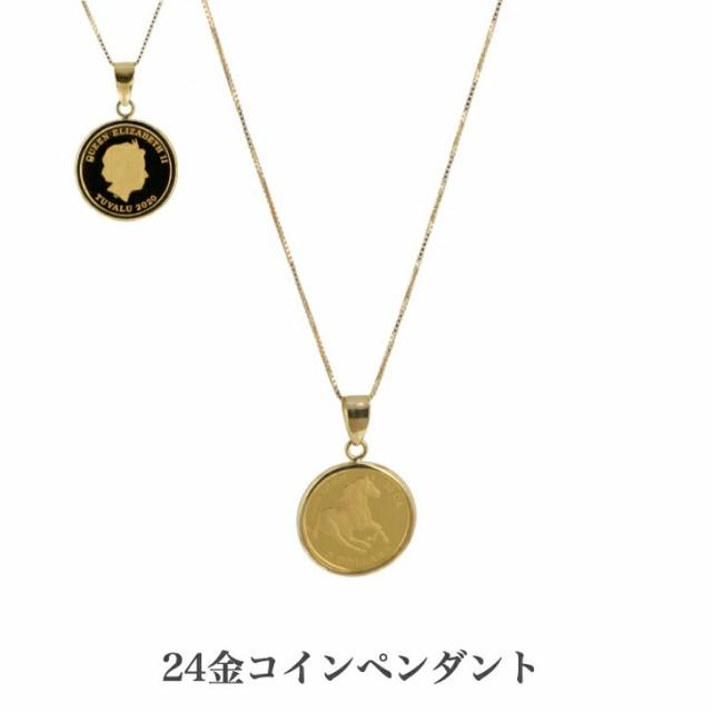 24金 ツバルホースコイン 1/25オンス コインネックレス (2020年コイン) 1/25オンス コイン ネックレス ゴールドネックレス ペンダント K2