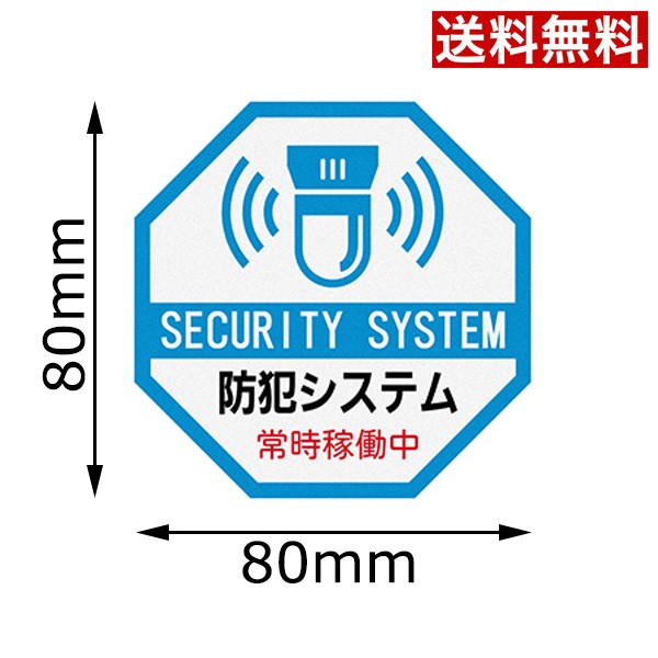 送料無料 防犯ステッカー 防犯システム稼働中 八角形 夜間反射 青色 XGSL-82BR