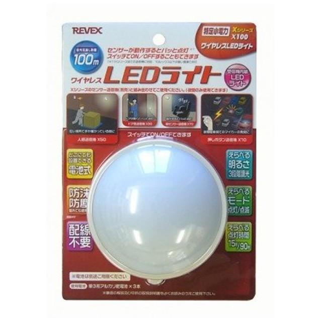 リーベックス ワイヤレス LEDライト|X100