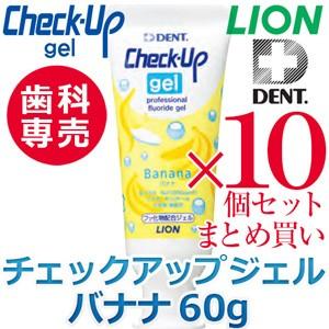 【ライオン チェックアップ ジェル バナナ 60g Check-Up gel 医薬部外品 × 10本】