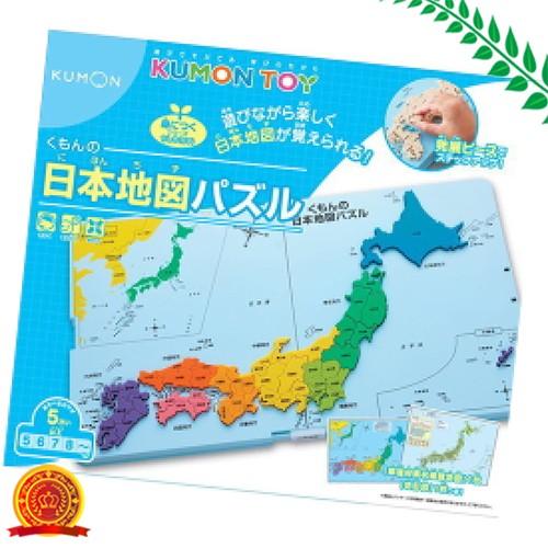 くもんの日本地図パズル [代引選択不可]