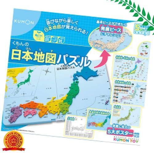 くもんの日本地図パズル PN-32[代引選択不可]