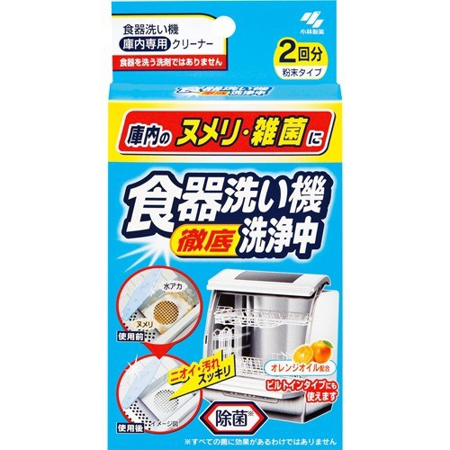 【食器洗い機洗浄中 2包】※受け取り日指定不可