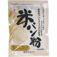 ★米パン粉 120g×10個 [代引選択不可]