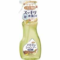 【メガネのシャンプー 除菌EX トロピカルスウィートの香り 200ml】[代引選択不可]