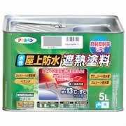 単品販売【アサヒペン 水性屋上防水遮熱塗料 ライトグレー 5L】[代引選択不可]