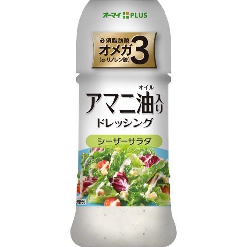 【オーマイプラス アマニ油入りドレッシング シーザーサラダ 150ml】[代引選択不可]