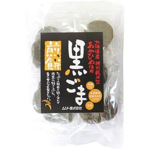 【ムソー 黒ごま煎餅 特別栽培米あやひめ使用 15枚入】[代引選択不可]