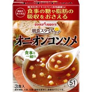 【朝食スタイルケア オニオンコンソメ 3食入】[代引選択不可]