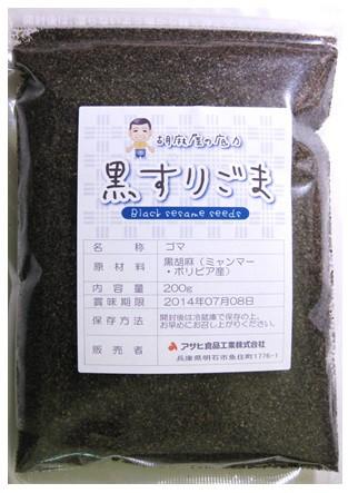 【メール便送料無料】 胡麻屋の底力 香る黒すりごま 200g    【チャック式】