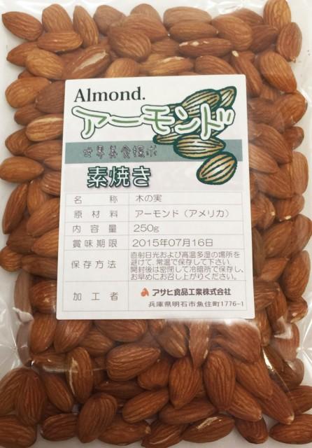 【メール便送料無料】 世界美食探究 アーモンド カリフォルニア産 無塩ナッツ (素焼き) 250g 【無塩、無油】【Almond】