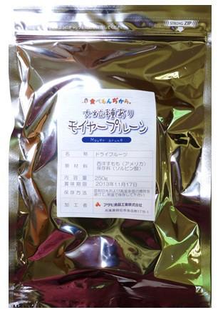 【メール便送料無料】 世界美食探究 アメリカ産 ドライフルーツ プルーン 大粒種ありモイヤープルーン 250g