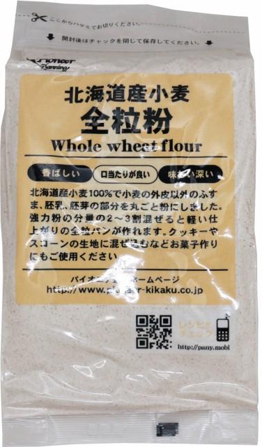 【メール便送料無料】 パイオニア企画 北海道産小麦 全粒粉 400g     【製菓材料 洋粉 こだわり食材 小麦粉】