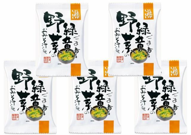 【メール便送料無料】 コスモス食品 ごま香る緑黄野菜のおみそ汁  11.2g×5食    【フリーズドライ しあわせいっぱい 味噌汁