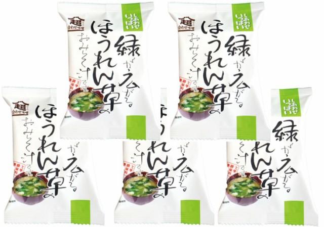 【メール便送料無料】 コスモス食品 緑が広がるほうれん草のおみそ汁  7.8g×5食    【フリーズドライ しあわせいっぱい 味噌