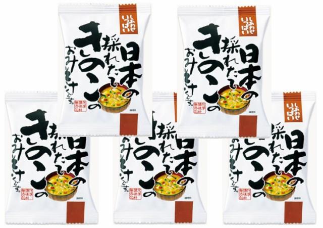 【メール便送料無料】 コスモス食品 日本の採れたてきのこのおみそ汁  9.2g×5食    【フリーズドライ しあわせいっぱい 味噌
