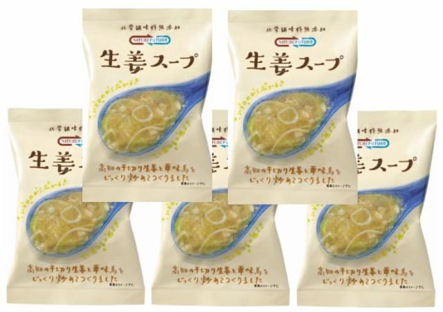 【メール便送料無料】 NATURE FUTURe 生姜スープ  10.6g×5食    【コスモス食品 フリーズドライ 国産 国内産 化学調味料無
