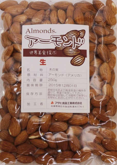 【メール便送料無料】 世界美食探究 アーモンド カリフォルニア産 無塩ナッツ (生) 250g×3袋 【無塩、無油】
