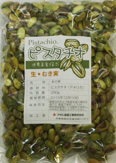 【メール便送料無料】 世界美食探究 ナッツ アメリカ産    ピスタチオ(生 むき身) 250g pistachio