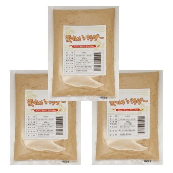 【メール便送料無料】 こなやの底力 食べる 米ぬかパウダー 100g×3袋 ポッキリ!セット 【焙煎済 低糖質 米糠】