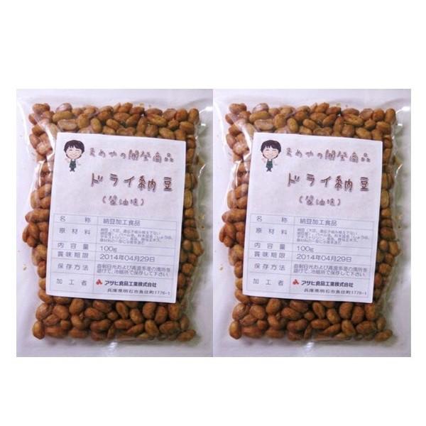 【メール便送料無料】 豆力 国内産 ドライ納豆(醤油味) 100g×2袋 ポッキリ!セット  【乾燥納豆 おつまみ】