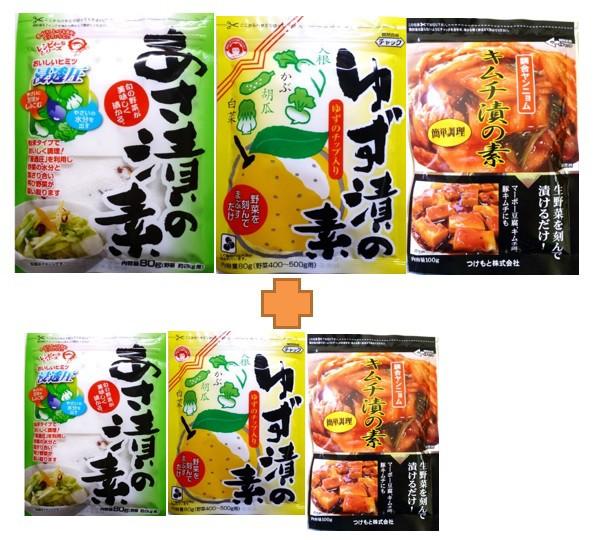 【メール便送料無料】 奈良つけもん屋の 漬物の素 選べる4品  ポッキリセット   【ゆず漬け 浅漬け キムチ漬け】