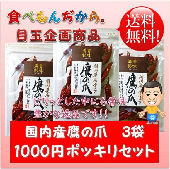 【メール便送料無料】 香味満彩 国内産唐辛子 鷹の爪 10g×3袋 1000円ポッキリ!セット