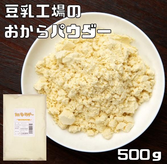 【メール便送料無料】 こなやの底力 豆乳工場の おからパウダー 500g  【乾燥、オカラ粉、国内加工】