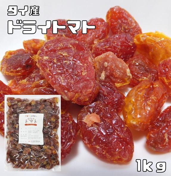 世界美食探究 タイ産 粒ぞろいドライトマト(とまと) 1kg   【全国宅配便 送料無料】 【ドライフルーツ tomato】