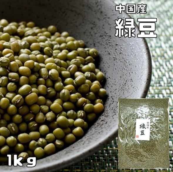 まめやの底力 大特価 緑豆 1kg   【全国宅配便 送料無料】【限定品 大特価】