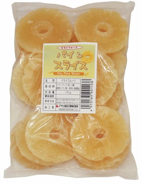 【宅配便送料無料】 世界美食探究 タイ産 ドライパインスライス 1kg  【パイナップル 乾燥パイン 輪切り】