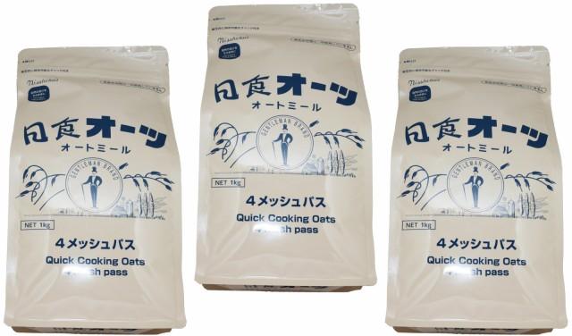 素材にこだわった本格シリアル オートミール 1kg×3袋     【全国宅配便 送料無料】【日食 オーツ麦 えん麦】