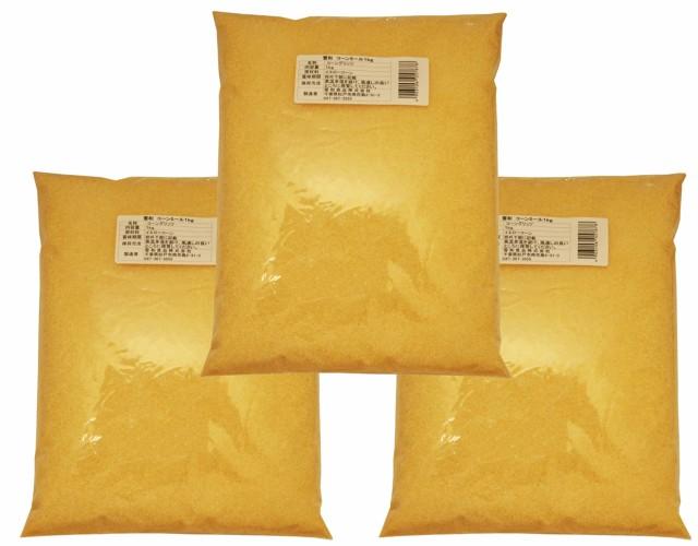 小麦ソムリエの底力 コーンミール 1kg×3袋    【全国宅配便 送料無料】【コーングリッツ とうもろこし粉】