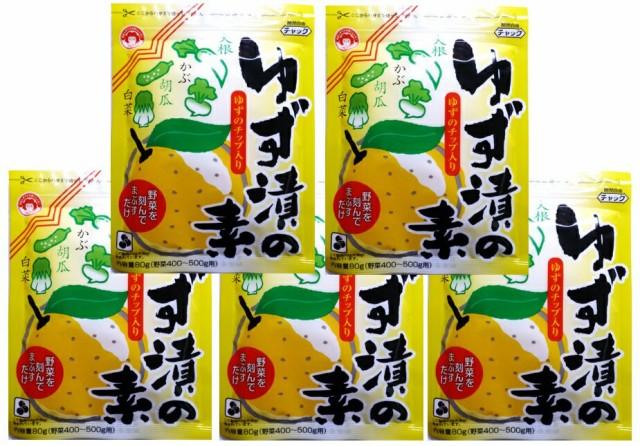 【宅配便送料無料】 奈良つけもん屋の ゆず漬の素 80g×5袋 【つけもと 国内加工 漬物 柚】