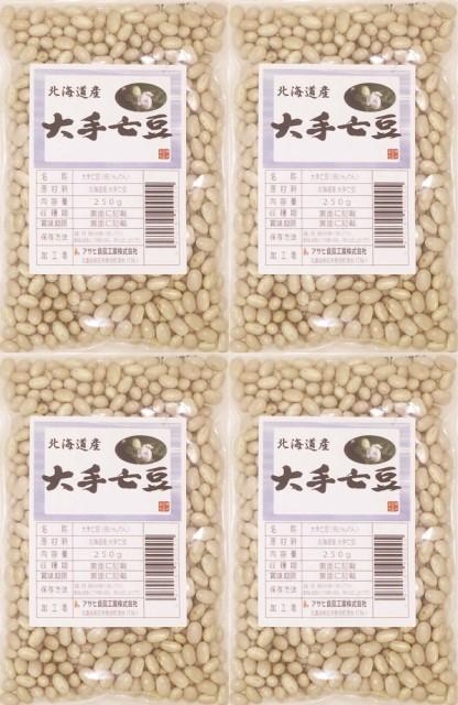 豆力特選 北海道十勝産 大手亡豆 1kg   【全国宅配便 送料無料】【白インゲン】