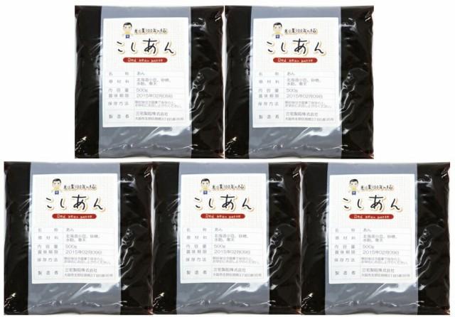 【宅配便送料無料】 豆力 北海道産小豆100%使用 こしあん 500g×5袋