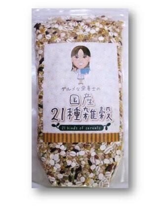 【宅配便送料無料】 雑穀米 グルメな栄養士の国産21種 プレミアム雑穀 300g